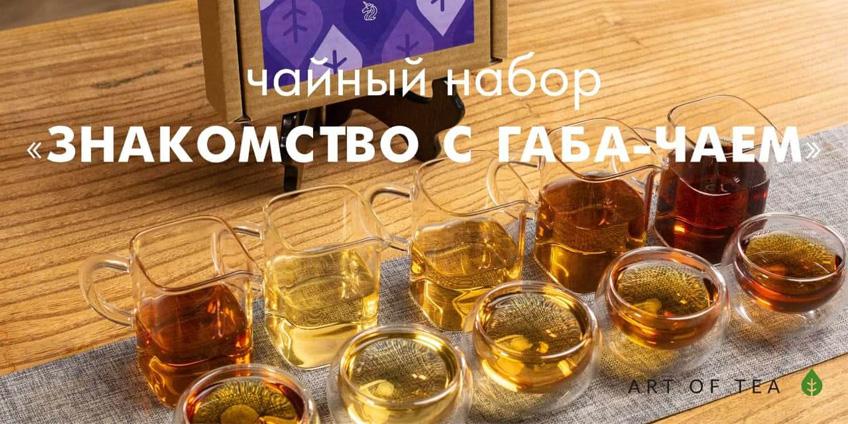 Чайный набор «Знакомство с Габа-чаем», обзор