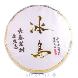Золотой Биндао, шэн пуэр, 2019 г, 357 гр