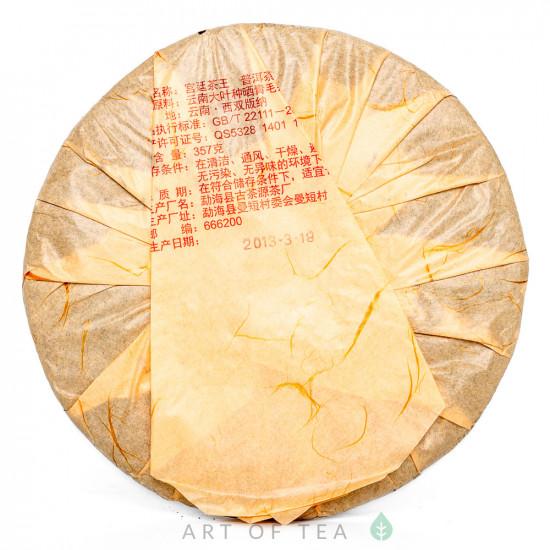 Ча Ван Гунтин «Песчаный Дракон», 2013 г., блин 357 гр.