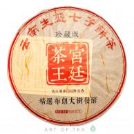 Да Шу Ча Ван «Четыре Иероглифа», 2013 г., блин 357 г