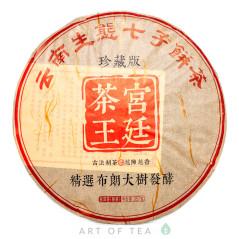 Да Шу Ча Ван «Четыре Иероглифа», 2013 г., блин 357 гр.