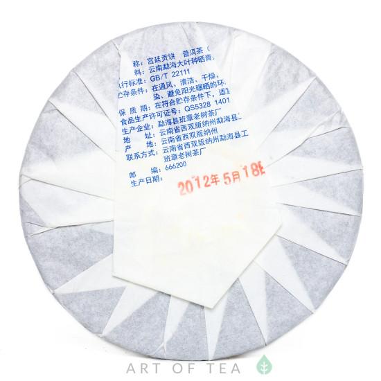 Хун Инь «Красная Марка», 2012 г., блин 357 гр.
