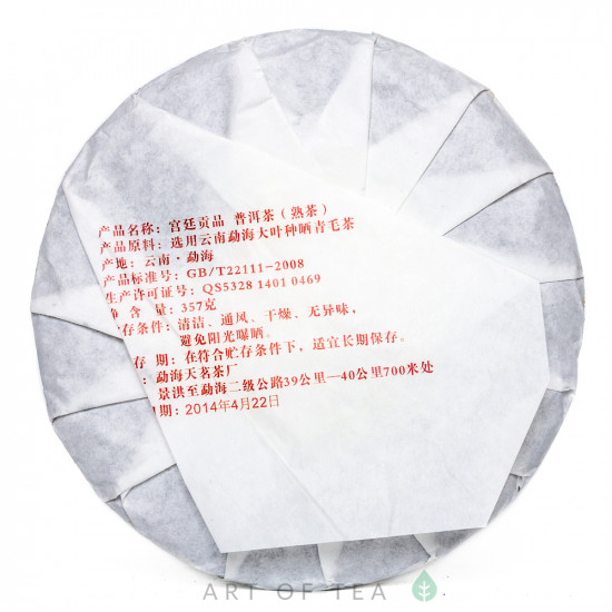 Гунтин Гун Пин «Императорский Сад», 2014 г., блин 357 гр.