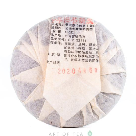 Гу Юэн Чун Биндао, 2020 г, 100 гр