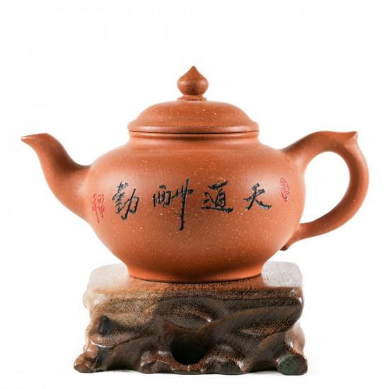 Чайник из исинской глины т248, 235 мл