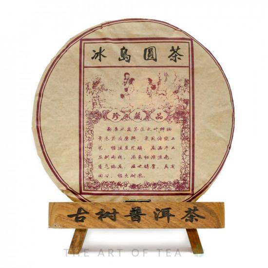 "Гу Юэн Чун ""Биндао"", 2010 г., 357 гр"