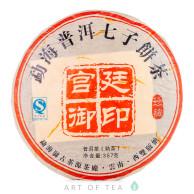 Гунтин Юй Инь, 2013 г., блин 357 гр.