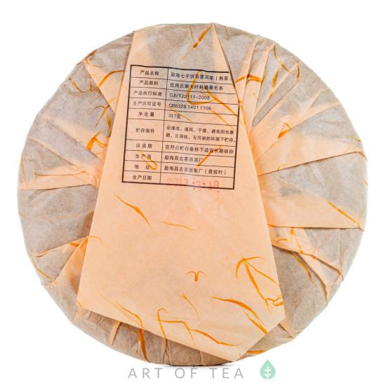 Гунтин Юй Инь, 2013 г, блин 357 гр