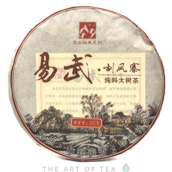 Гуа Фэн Чжай, 2011 (пресс 2018), 357 гр