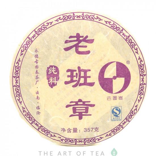 "Гу Юэн Чун ""Лао Банчжан"", 2011 г, блин 357 гр"