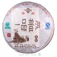 "И Пин Тан ""И Пин Пуэр"", шу пуэр, 2007 г, 357 гр"