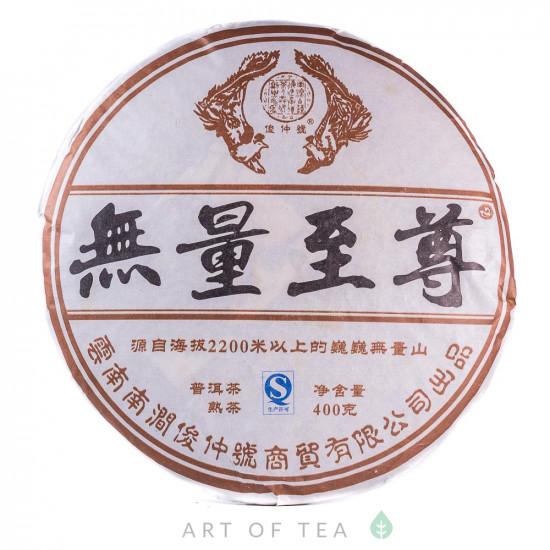 Уляншаньский Превосходный, шу пуэр, 2014 г., блин 400 гр