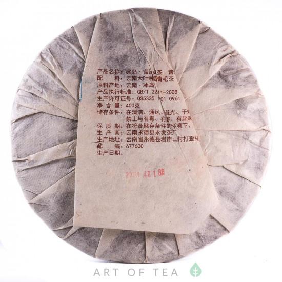 Биндао Гунтин, шу пуэр, 2012г, блин 380 гр