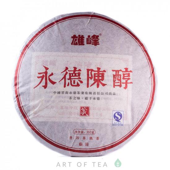 Старое вино из Юндэ, шу пуэр, 2015г., 357 гр