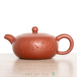 Чайник из исинской глины т720, 230 мл
