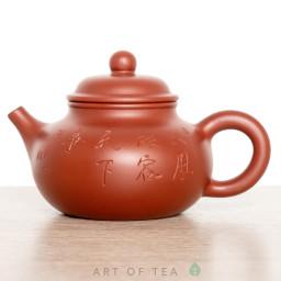 Чайник из исинской глины т705, 200 мл