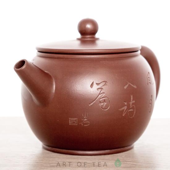 Чайник из исинской глины т697, 150 мл