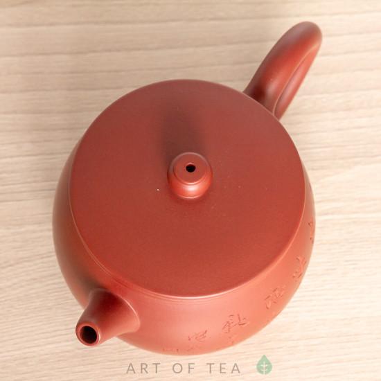 Чайник из исинской глины т708, 230 мл