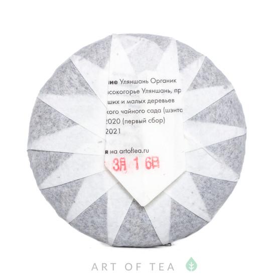 Шэн пуэр Уляншань Органик, 2020 г, блин 100 гр