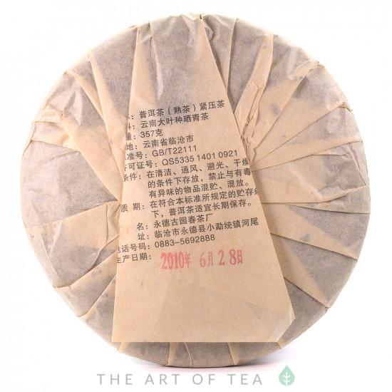 """Гу Юэн Чун """"Ю Пин Гунтин"""", 2010 г, 357 гр"""