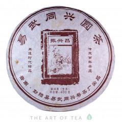"""Тун Цин Хао """"И У Гао Шань"""", шэн пуэр, 2013 г., 400 гр"""