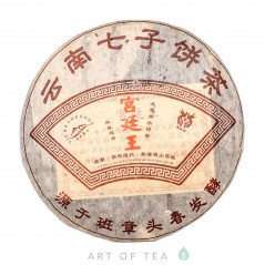 Гунтин Ван, 2012 г., блин 357 гр.