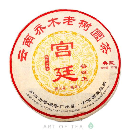 Цяо Му Гунтин, 2013 г, блин 357 гр