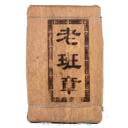 Лао Бань Чжан, 2005 г, кирпич 250 гр