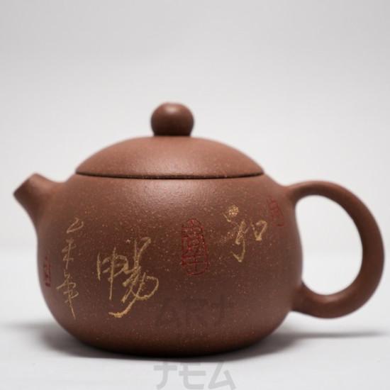 Чайник из исинской глины, 180 мл