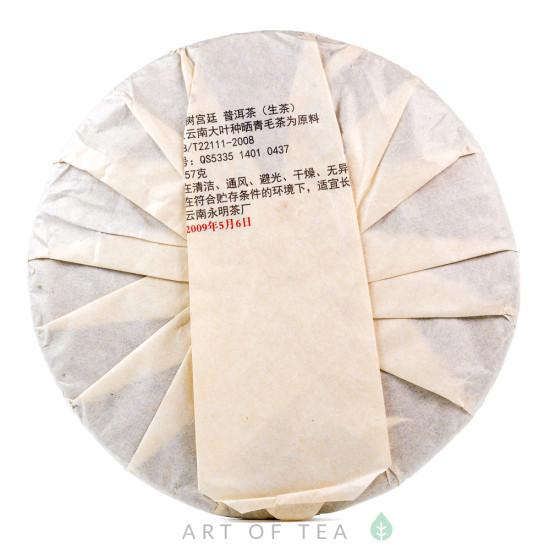Буланшань Гунтин, 2009 г, блин 357 гр