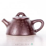 Чайник из исинской глины т677, 220 мл