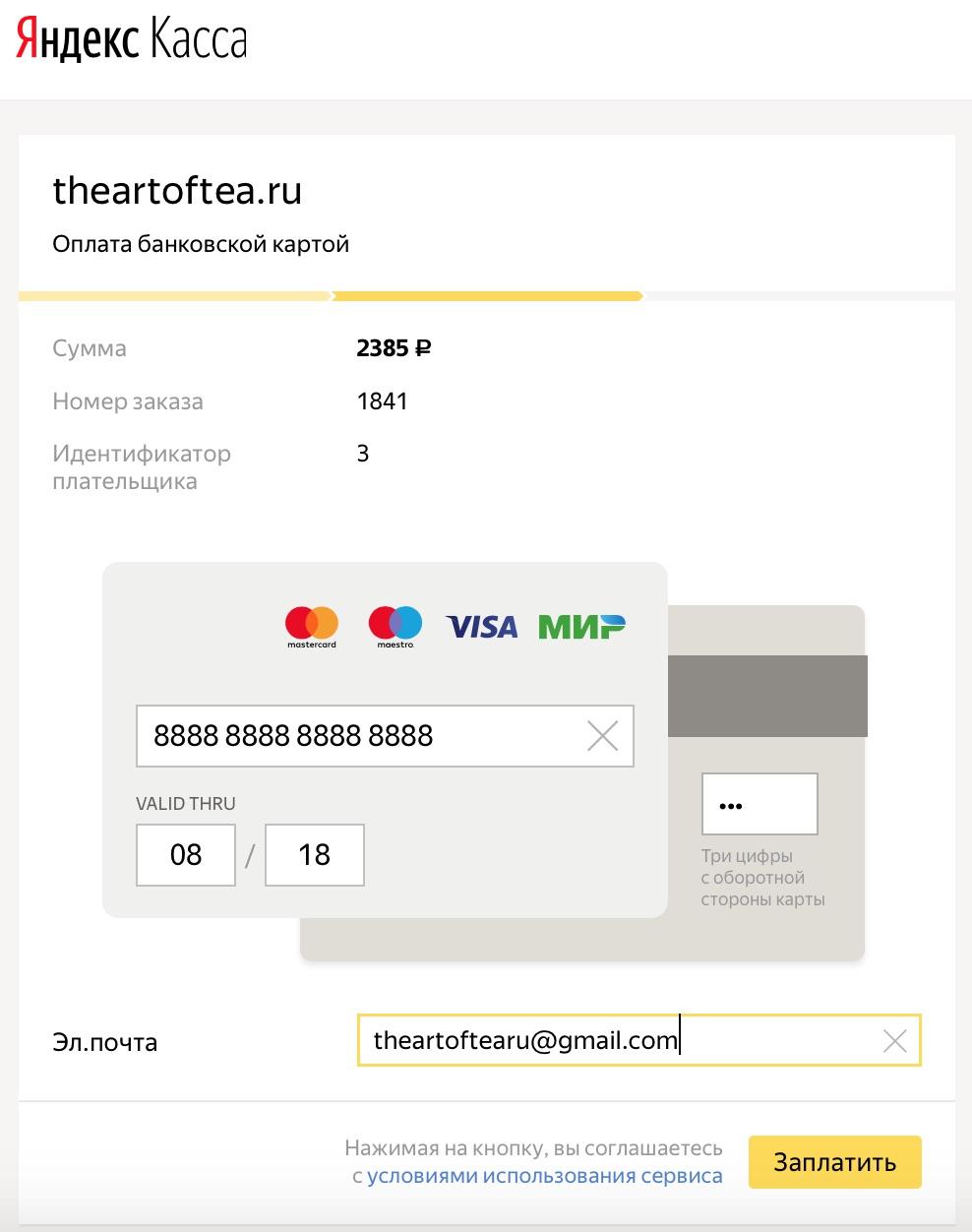 Как сделать оплату интернет магазина сайт астраханская транспортной компании